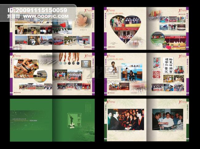 画册模板 学校模板 学校画册设计;