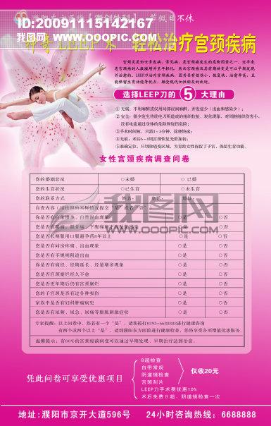 中医技术宣传模板