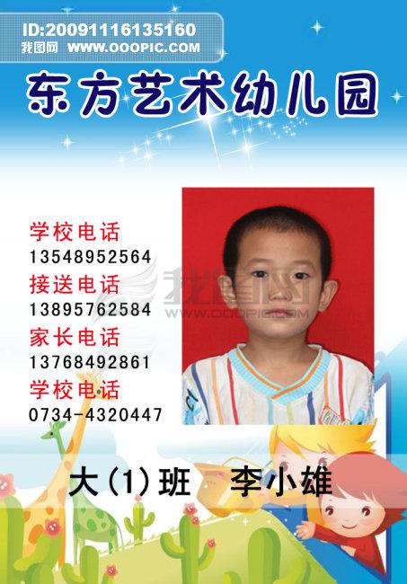 幼儿园校卡模板下载(图片编号:744983)