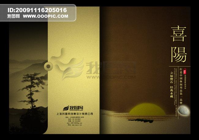 奇石书籍封面设计