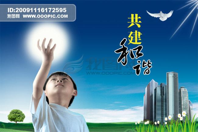 梦想 男孩 小学生 少年 儿童 城市 阳光 和平 和平鸽子 树 小草 草坪