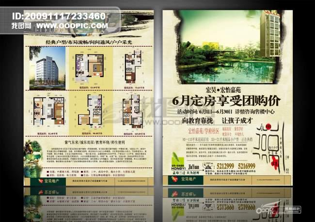 宣传单背景 微利设计 宣传单/彩页/折页/dm设计 酒类宣传单 企业画册图片