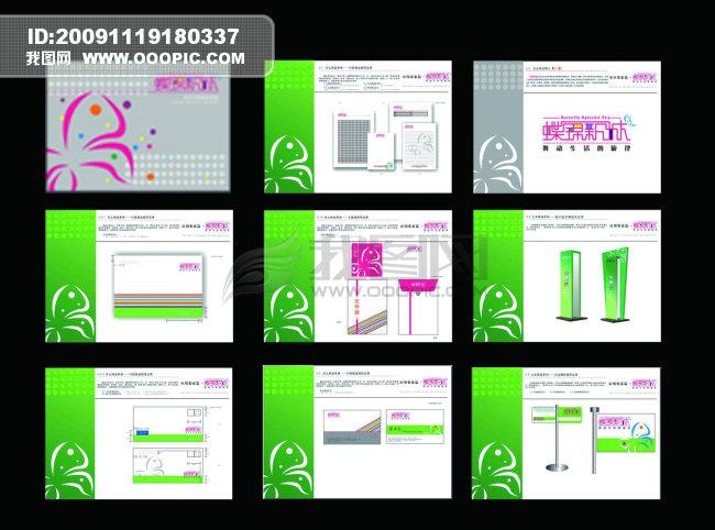 整套vi设计 公司企业vi ci模板 vi模板 齐全vi cdr9   vi形象手册