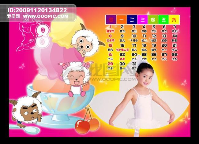 2010儿童相册模板可爱卡通台历挂历日历