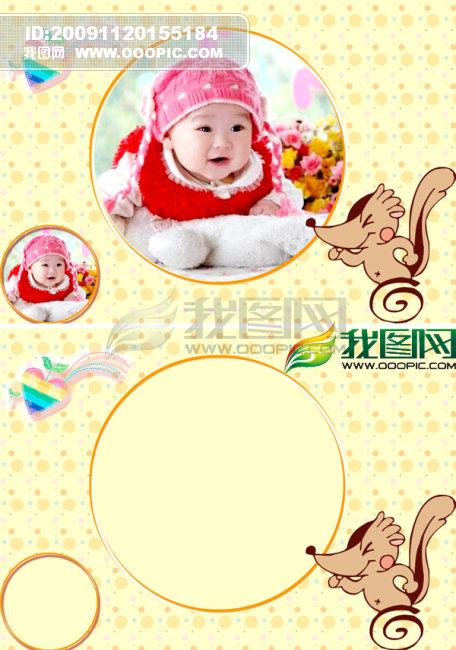 宝宝相册模板下载(图片编号:752702)