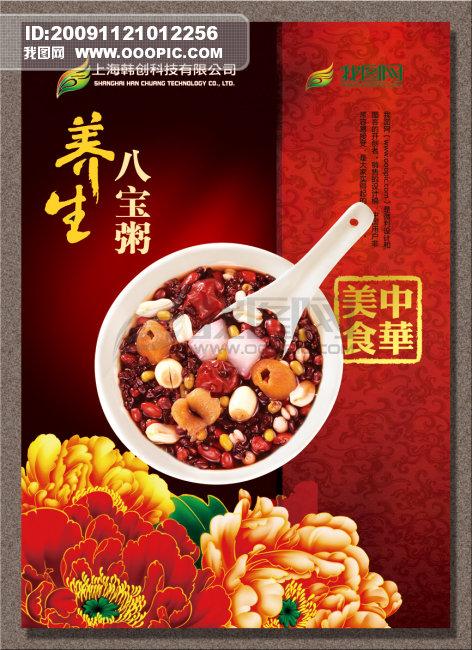 海报图片下载 中国风 食品 海报 海报设计 海报模板 海报ps素材 食品