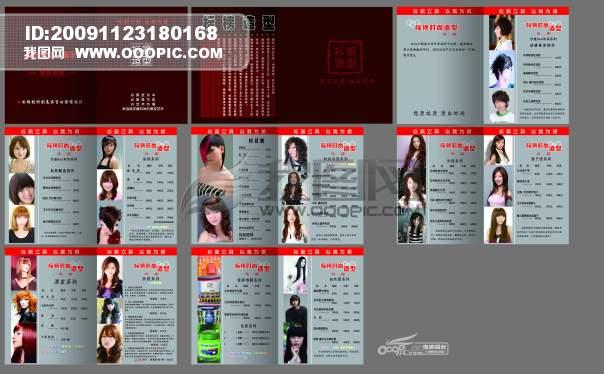 标榜美发画册价格表