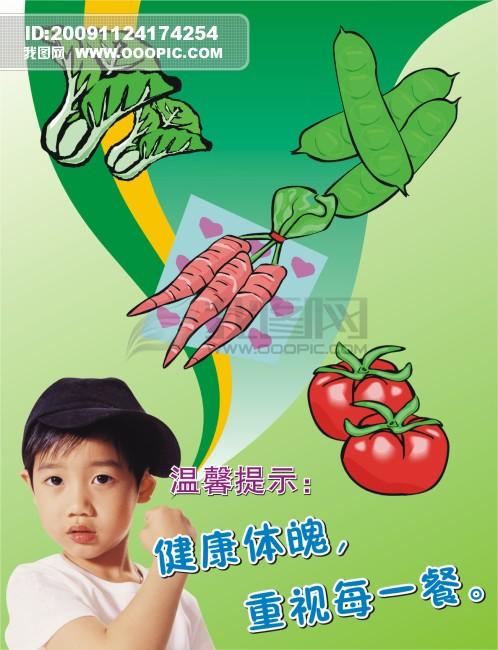健康食物海报