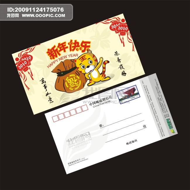 虎年明信片