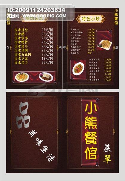 平面设计 画册设计 菜单|菜谱设计 > 小熊餐馆菜单  中国最大的设计