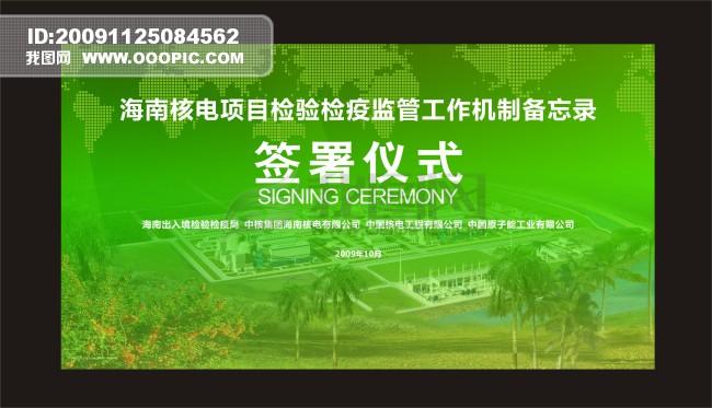 会议背景模板下载 会议背景图片下载 会议背景 绿色背景 核电会议背景