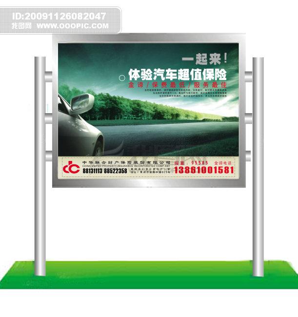 户外广告牌模板下载 户外广告牌图片下载图片