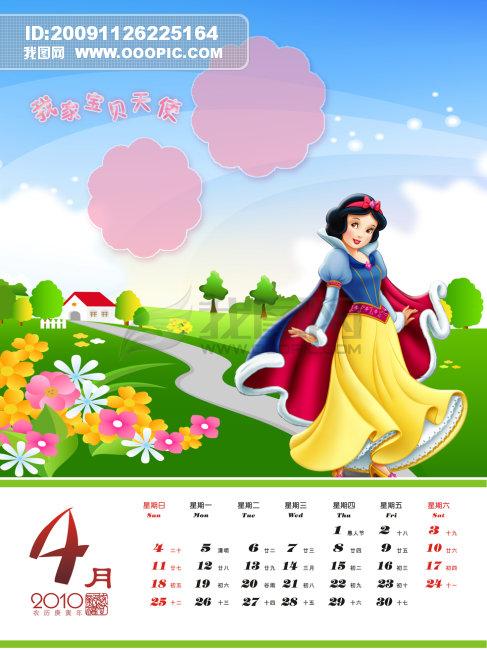 平面设计 海报设计 其他海报设计 > 2010卡通白雪公主日历  下一张&