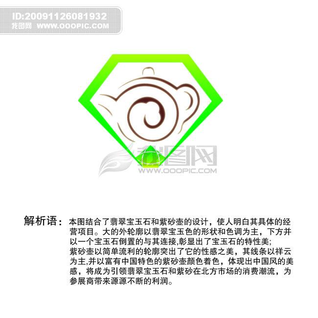 logo/[版权图片]翡翠宝玉石、珠宝LOGO 紫砂壶LOGO