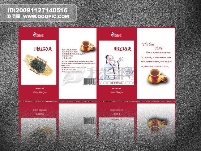 中国红茶4折页模板下载(图片编号:766935)_礼品|包装