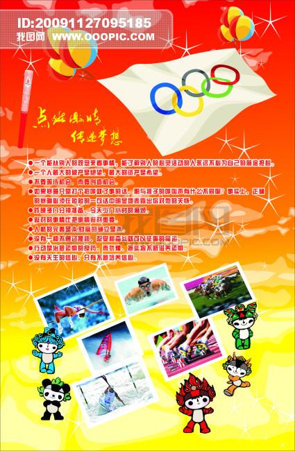 学校展板 公益广告 展板素材 小学生 展板设计 围墙 小学展板 奥运