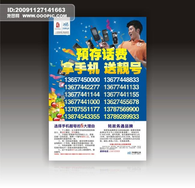 [cdr]移动手机号码宣传单下载