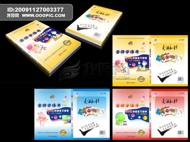 【cdr】小学语文数学英语学练考教材封面
