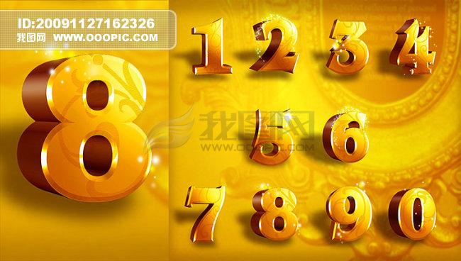 手绘3d阿拉伯数字
