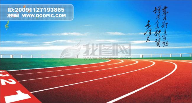塑膠跑道 藍色 背景圖片