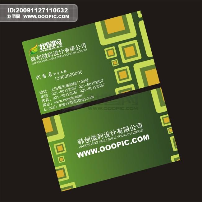 印刷行业名片模板下载(图片编号:766598)