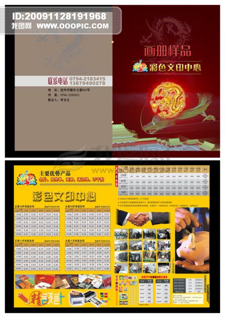彩页设计模板下载 彩页设计图片下载