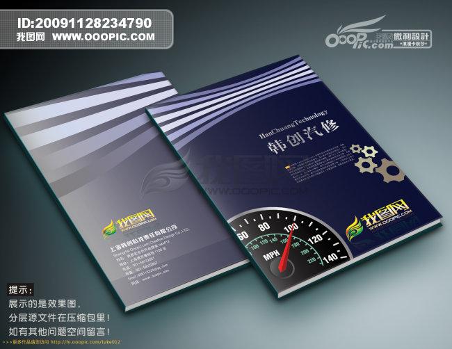 汽车维修封面模板下载(图片编号:770114)图片