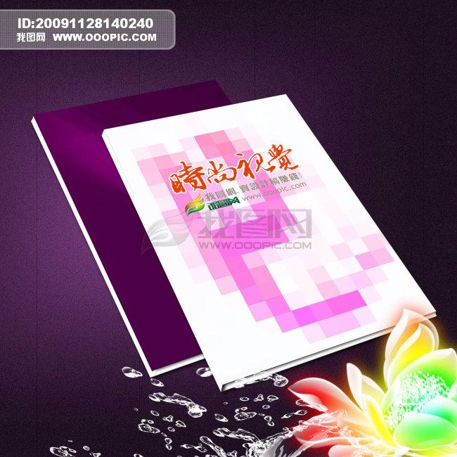 画册时尚视觉封面设计