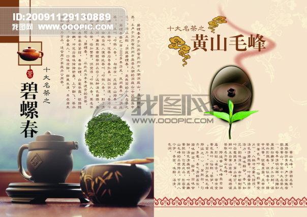 [psd]茶樓茶館茶餐廳茶譜茶單[rf]; 畫冊設計|版式|菜譜模板;; 茶樓