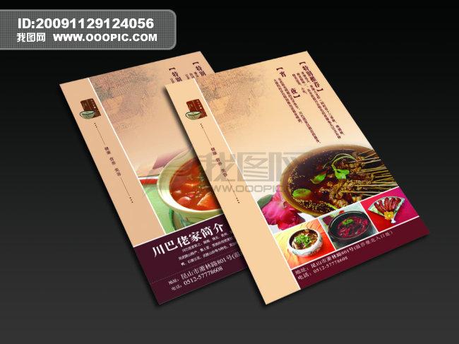 宣传单|彩页|dm > 餐饮