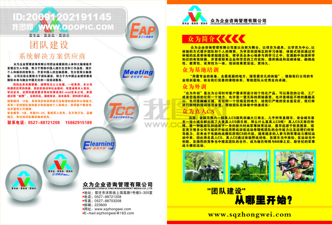 cs礼品卷 csol礼品卷 CS2 宣传单 宣传单设计 宣传单页 宣传单模板