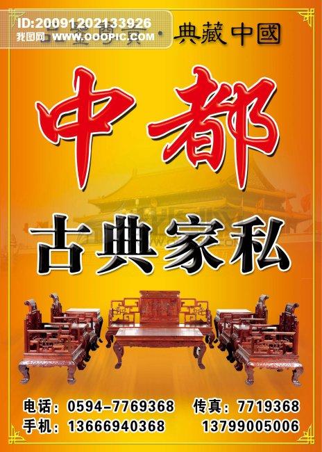 边框花纹 品质尊贵 典藏中国 高贵典雅 天安门 竖构图      户外广告