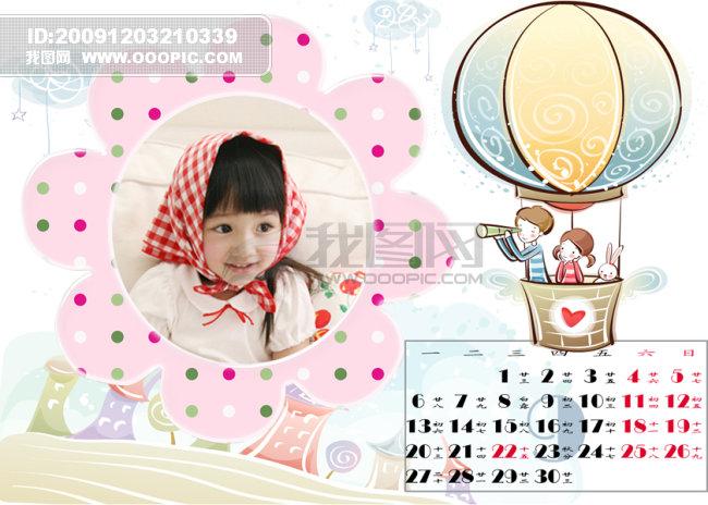 2010可爱儿童台历模板九月