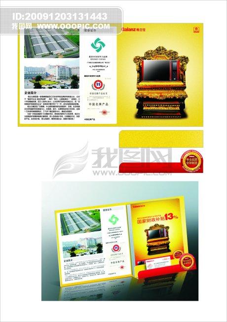 平面设计 宣传单 彩页|dm单页 > 微波炉宣传单  下一张&gt