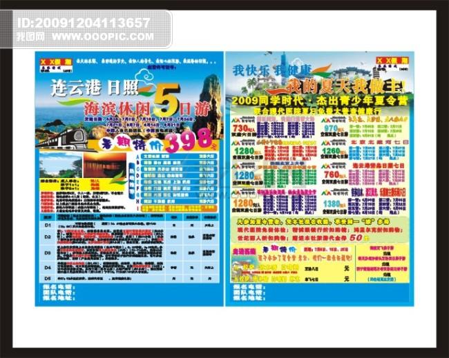 旅游海报彩页宣传单设计模版模板下载(图片编号:779)