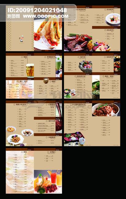 【psd】西餐菜谱模板