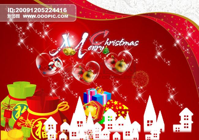 圣诞素材 圣诞海报 圣诞贺卡 圣诞背景 礼物 礼物盒 雪 雪花 艺术字