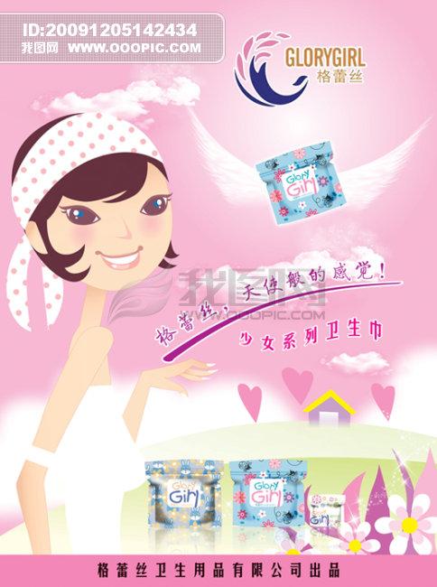 卫生巾宣传海报图片下载可爱的卡通美女