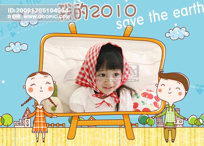 2010可爱娃娃儿童台历模板封面