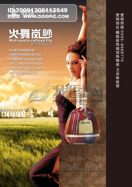 广告 广告设计 瓷砖/[版权图片]瓷砖广告广告设计