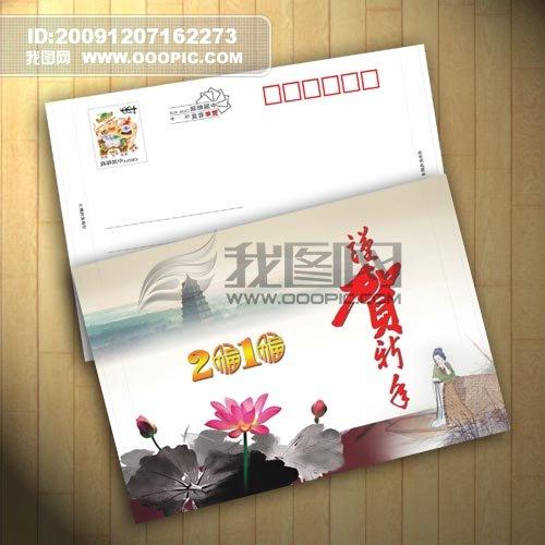 新年贺卡 明信片