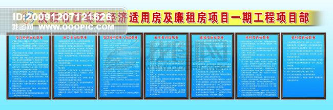 工程项目部制度模板下载