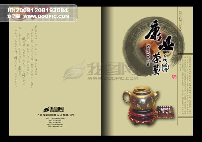 企业画册设计模板 企业画册封面 企业标语 企业形象 企业简介 中国风