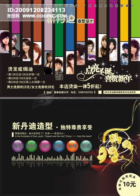 新年促销 美发 美发海报 美发宣传单 美发广告 美发背景 美发店 美发图片