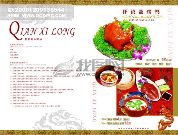 星级酒店菜谱菜牌设计模版之烤鸭篇