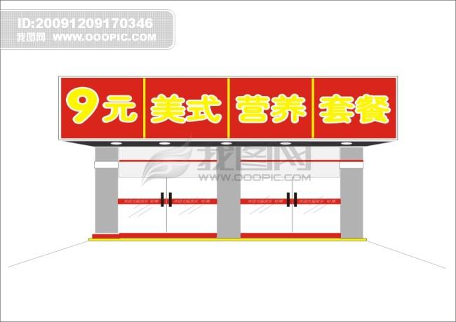 [cdr]vi素材 店面招牌效果图下载