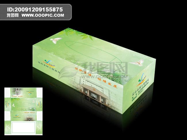 纸巾盒包装设计