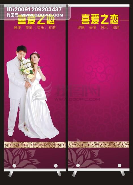 设计稿 展板设计|党政|学校|企业 x展架设计 > 婚礼x展架 婚庆背景
