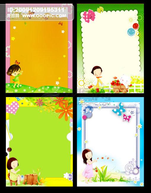 活动促展板背景 幼儿园展板 卡通展板 可爱的绿色幼儿园展板模板 展板