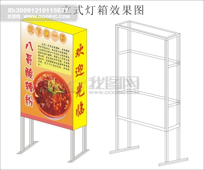 平面设计 海报设计 广告牌设计|模板